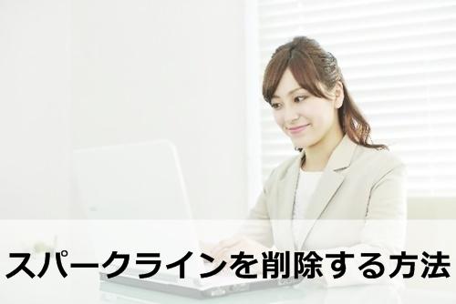 【エクセル2013】スパークラインを削除する方法
